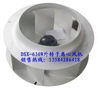 离心风机 DSX-630W