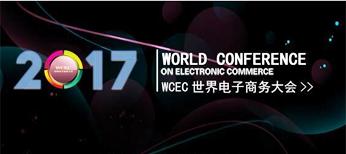 2017世界電子商務大會在京舉行,易展電子網榮獲*具影響力獎