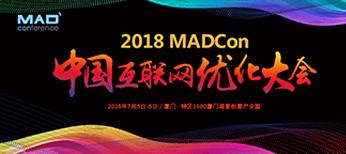 易展受邀參加2018MADCon中國互聯網優化大會