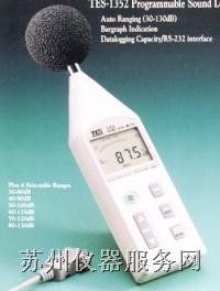TES-1352A 可程式噪音计 TES-1352A