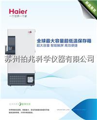 -86度超低温保存箱DW-86L959 DW-86L959
