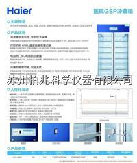 海尔GSP药品冷藏箱HYC-990S和HYC-310S等 HYC-990S和HYC-310S、HYC-198S、HYC-650L等