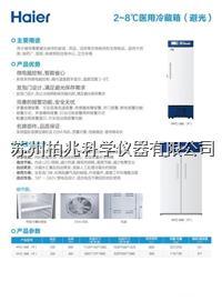海尔2-8度医用避光冷藏箱HYC-390(F)和HYC-940(F) HYC-390(F)和HYC-940(F)