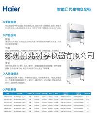 海尔生物安全柜HR900、HR1200、HR1500系列 HR900、HR1200、HR1500系列