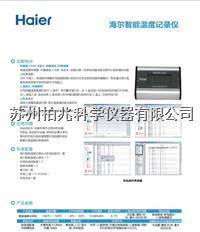 海尔智能温度记录仪 海尔智能温度记录仪