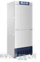 2~8℃/-20~-30℃医用冷藏冷冻箱HYCD-290 HYCD-290