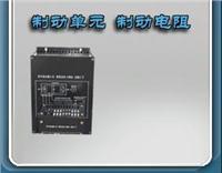 富士制动单元BU75-4C BU75-4C