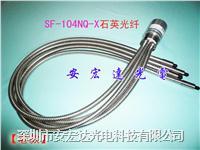 日本USHIO,SF-104NQ-X ,石英光纤 SF-104NQ-X