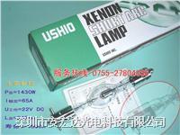 日本USHIO氙灯,UXL-16S,紫外线灯 UXL-16S