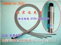 日本滨松A4455-01光纤,石英光纤,光导管 A4455-01