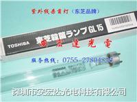 东芝GL15 15W紫外线**灯管,**灯管