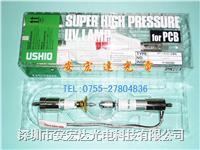 志圣曝光灯管,USHIO PC-5001CSN,UV灯管 PC-5001CSN