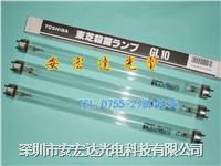 東芝**燈管 ,東芝紫外線**燈GL10