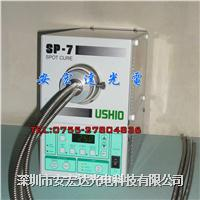 日本USHIO牛尾 SP-7 UV机