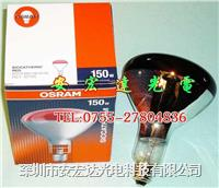 欧司朗SICCA RED 150w HG E27/ES 红外线美容仪灯泡 SICCA RED 150w HG E27/ES