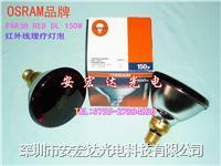 原装进口/欧司朗PAR38 150W红外线理疗灯泡 美容灯代替飞利浦 PAR38 150W