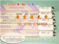 东芝防紫外线白灯管 FL20S.W.NU 防UV灯管 白色无紫外线灯管