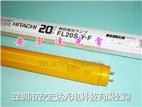 进口日立深黄色防紫外线灯管 FL20S.Y-F 无尘?#23548;?#40644;灯管