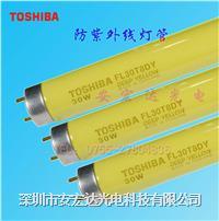 东芝黄光防紫外线灯管,无紫外线灯管 FL30T8DY 30W900MM