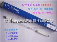 OTS曝光灯管,5000W毛细管灯管,OL-SH050K2 可替代CST-5000C OL-SH050K2