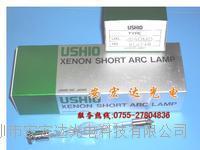 优良USHIO氙灯 UXL-S150MO 紫外线灯 短弧氙灯