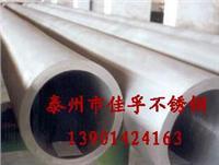 厂商供应江苏泰州戴南304不锈钢无缝管 常规及非标定做