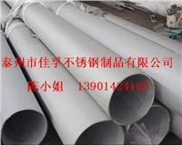 江苏不锈钢2520耐高温用无缝钢管