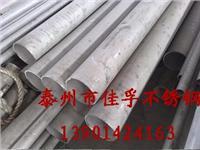 SUS304戴南不锈钢无缝钢管|戴南304不锈钢无缝钢管 304不锈钢无缝钢管