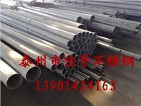 戴南不锈钢厂家生产304不锈钢管