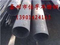 江苏不锈钢规格型号参见佳孚管业网站 江苏不锈钢