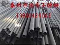 供应戴南不锈钢无缝钢管用于纺织厂设备安装 168*4