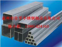 戴南不锈钢制品厂供应优质不锈钢方管 20*20*2-300*300*10