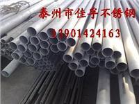 戴南不锈钢无缝钢管优质供应商 常规及非标定制