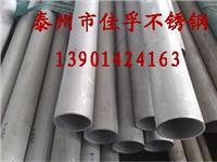 戴南不锈钢无缝管用途 219*6.5