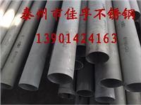 江苏不锈钢钢管制造商 108*10