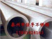 兴化304不锈钢管生产工艺 304