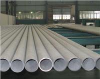 青山管坯生产的戴南不锈钢无缝钢管 6*1-426*25