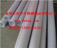 江苏生产304L不锈钢无缝管 304L无缝管
