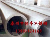 精品原料生产的优质戴南不锈钢无缝管 无缝钢管