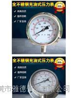 100MM径向带后边、轴向带边偏心全不锈钢充油式压力表