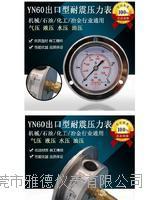 YN60ZT出口型耐震压力表充油压力表充油耐震压力表耐震油压表