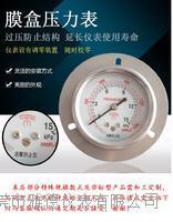 过压防止型60MM轴向调零膜盒压力表燃气微压表膜盒压力表微压表