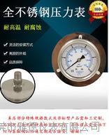 专业压力表厂家直销60MM轴向带边全不锈钢压力表耐高温压力表