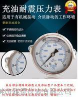 60MM轴向带支架安装充油压力表耐震压力表不锈钢压力表