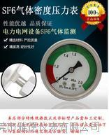 60MMSF6气体密度压力表充气柜SF6压力表环网柜SF6压力表