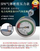 60MMSF6气体密度表充气柜用SF6密度表SF6密度压力表SF6压力表
