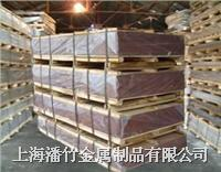 LG2铝合金/铝板/铝棒/铝管/铝带等国内外各种牌号合金高硬铝材化学成分典型用 LG2铝合金