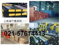 日本工具钢SKH9/SKH9模具钢/SKH9钢材/SKH9优特钢/SKH9价格021-57614413 SKH9