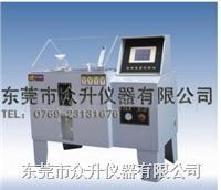 鹽霧試驗箱ZS系列 ZS-90A/ZS-120A