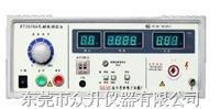 東莞市耐電壓測試儀ET2670A 耐電壓測試儀*新報價